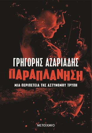 Γρηγόρης Αζαριάδης – Παραπλάνηση ! Από τις εκδόσεις Μεταίχμιο, 2020.