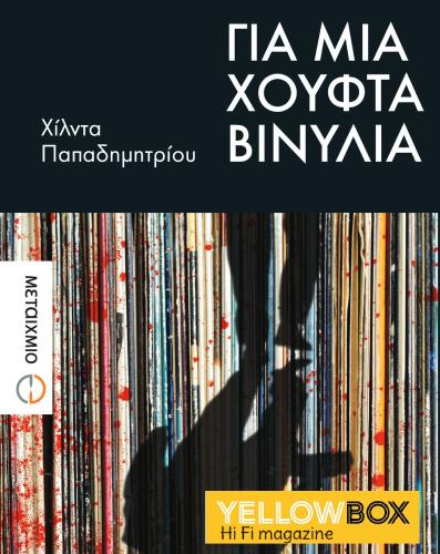Για μια χούφτα βινύλια.  Από τη Χίλντα Παπαδημητρίου και τις εκδόσεις Μεταίχμιο.