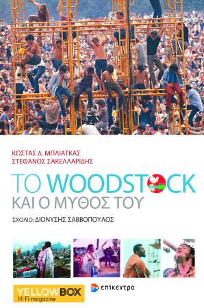 Το Woodstock και ο μύθος του. Σχόλιο: Διονύσης Σαββόπουλος, εκδόσεις Επίκεντρο, 2019