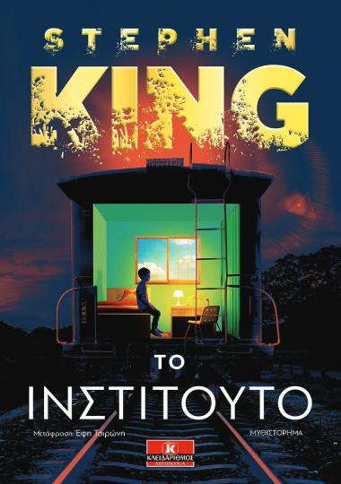 Αφιέρωμα: Stephen King. Κάτι παραπάνω από κορυφαίος συγγραφέας!