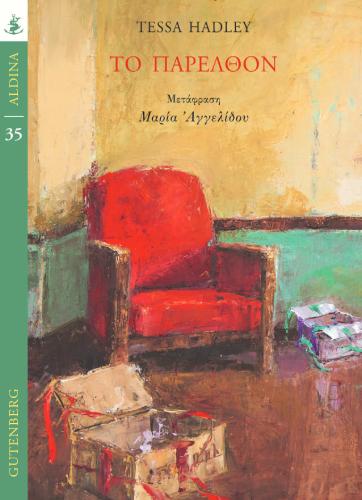 Tessa Hadley – Το παρελθόν, από τις εκδόσεις Gutenberg.