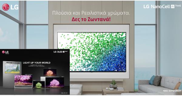 Η LG παρουσίασε τη νέα σειρά τηλεοράσεων για το 2021 με αναβαθμισμένα χαρακτηριστικά για μια εκπληκτική εμπειρία θέασης