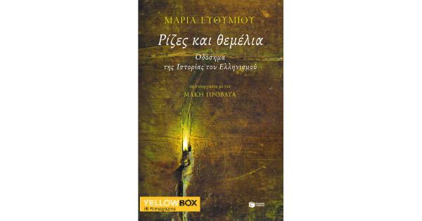 Μαρία Ευθυμίου – Ρίζες και θεμέλια: Οδόσημα της Ιστορίας του Ελληνισμού, από τις εκδόσεις Πατάκη.