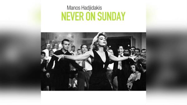 Σαν σήμερα… 17 Απριλίου 1961, O Μάνος Χατζιδάκις, βραβεύεται με το Όσκαρ Καλύτερου Πρωτότυπου Τραγουδιού για το τραγούδι «Τα Παιδιά του Πειραιά»