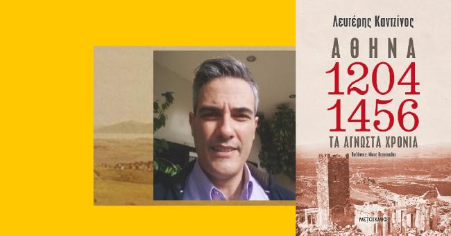 Αθήνα 1204-1456, Τα Άγνωστα Χρόνια. Λευτέρης Καντζίνος, από τις εκδόσεις Μεταίχμιο.