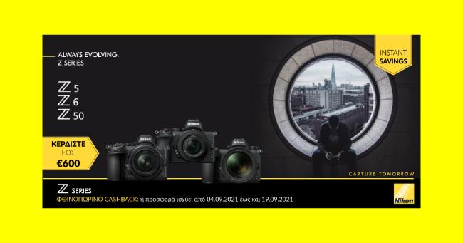 Και η NIKON συνεχίζει…Φθινοπωρινό CASHBACK με άμεση επιστροφή χρημάτων, σε επιλεγμένες φωτογραφικές μηχανές της σειράς Z.